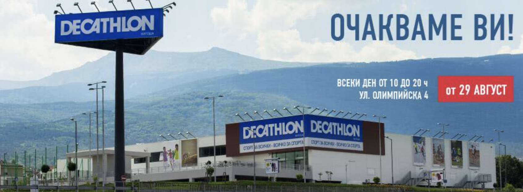 Decathlon Bulgarie